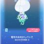 ポケコロガチャ冬の夜の夢(ファッション009雪花のおめかしパック)
