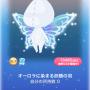 ポケコロガチャ冬の夜の夢(小物001オーロラに染まる妖精の羽)