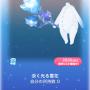 ポケコロガチャ冬の夜の夢(小物009淡く光る雪花)
