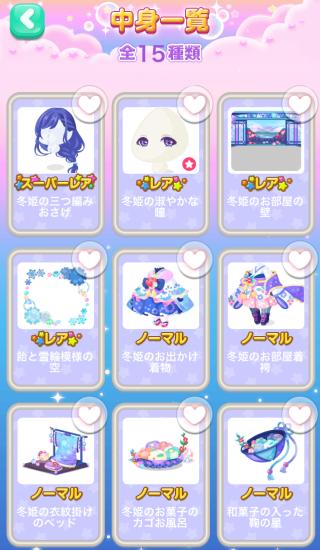 ポケコロガチャ冬姫のお誕生日(中身一覧1)