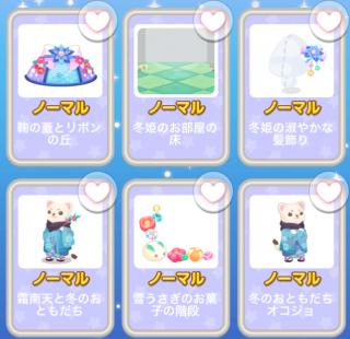 ポケコロガチャ冬姫のお誕生日(中身一覧2)