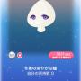 ポケコロガチャ冬姫のお誕生日(002冬姫の淑やかな瞳)