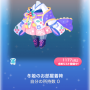 ポケコロガチャ冬姫のお誕生日(006冬姫のお部屋着袴)