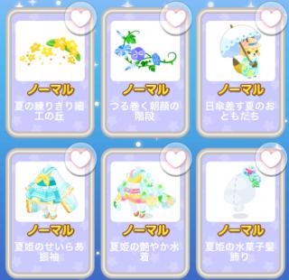 ポケコロガチャ夏姫のお誕生日(中身一覧2)