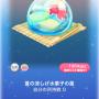 ポケコロガチャ夏姫のお誕生日(004夏の涼しげ水菓子の星)