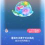 ポケコロガチャ夏姫のお誕生日(007夏姫の水菓子のお風呂)