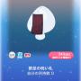 ポケコロガチャ幽玄の反魂香(003禁忌の呪い札)