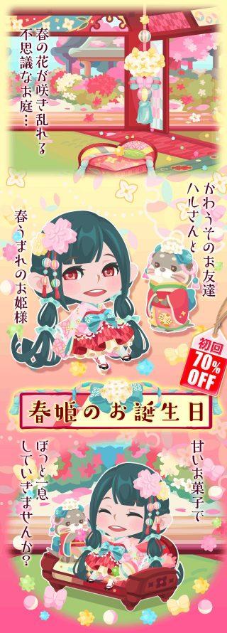ポケコロガチャ春姫のお誕生日(お知らせ)