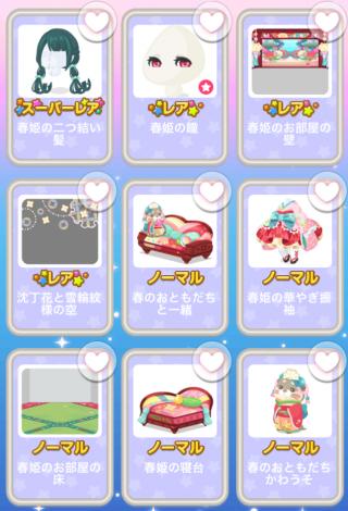 ポケコロガチャ春姫のお誕生日(中身一覧1)