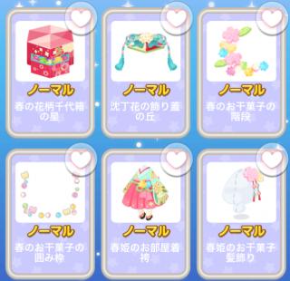 ポケコロガチャ春姫のお誕生日(中身一覧2)