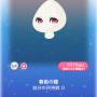 ポケコロガチャ春姫のお誕生日(002春姫の瞳)