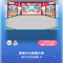 ポケコロガチャ春姫のお誕生日(003春姫のお部屋の壁)