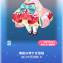 ポケコロガチャ春姫のお誕生日(006春姫の華やぎ振袖)