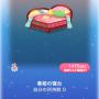 ポケコロガチャ春姫のお誕生日(008春姫の寝台)
