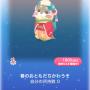 ポケコロガチャ春姫のお誕生日(009春のおともだちかわうそ)