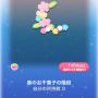 ポケコロガチャ春姫のお誕生日(012春のお干菓子の階段)
