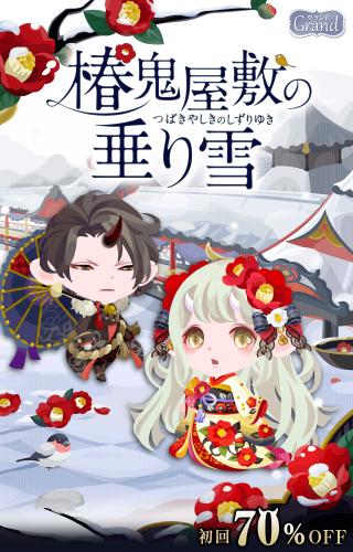 ポケコロガチャ椿鬼屋敷の垂り雪(お知らせ)