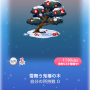 ポケコロガチャ椿鬼屋敷の垂り雪(インテリア002雪舞う鬼椿の木)