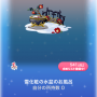 ポケコロガチャ椿鬼屋敷の垂り雪(インテリア005雪化粧の水盆のお風呂)