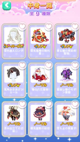 ポケコロガチャ椿鬼屋敷の垂り雪(ファッション中身一覧)