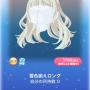 ポケコロガチャ椿鬼屋敷の垂り雪(ファッション001雪色揃えロング)