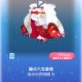 ポケコロガチャ椿鬼屋敷の垂り雪(ファッション005椿の六花着物)