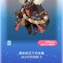 ポケコロガチャ椿鬼屋敷の垂り雪(ファッション007漆糸仕立ての正装)