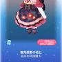 ポケコロガチャ椿鬼屋敷の垂り雪(ファッション008椿鬼屋敷の給仕)