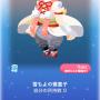 ポケコロガチャ椿鬼屋敷の垂り雪(ファッション009雪もよの鷽童子)