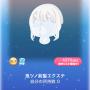 ポケコロガチャ椿鬼屋敷の垂り雪(小物001鬼ツノ前髪エクステ)