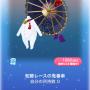 ポケコロガチャ椿鬼屋敷の垂り雪(小物007和飾レースの鬼番傘)