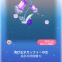ポケコロガチャ発光地底アドベンチャー(017飛び出すモッフィーの花)