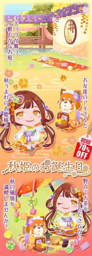 ポケコロガチャ秋姫のお誕生日(お知らせ)