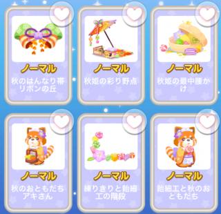 ポケコロガチャ秋姫のお誕生日(中身一覧2)