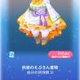 ポケコロガチャ秋姫のお誕生日(005秋姫のえぷろん着物)