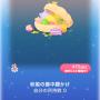 ポケコロガチャ秋姫のお誕生日(012秋姫の最中腰かけ)