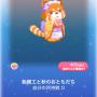 ポケコロガチャ秋姫のお誕生日(015飴細工と秋のおともだち)
