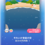ポケコロガチャ節分!鬼ヶ島大決戦(006それいけ昔話の空)