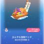 ポケコロガチャ節分!鬼ヶ島大決戦(008えんやら宝船ベッド)