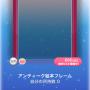ポケコロガチャ赤ずきんと深い森(006アンティーク絵本フレーム)