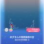 ポケコロガチャ赤ずきんと深い森(008赤ずきんの物語装飾の空)