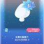 ポケコロガチャ銀盤ラプソディー(009氷華の髪飾り)