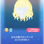 ポケコロスクラッチこりん星のももか姫(003ももか姫ブロンドヘア)