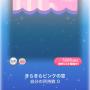 ポケコロスクラッチこりん星のももか姫(004きらきらピンクの空)