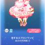 ポケコロスクラッチよくばり♥バレンタイン(002恋するエプロンワンピ)