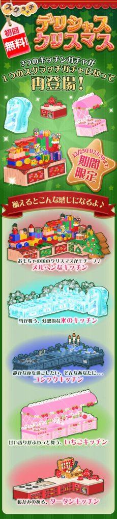 ポケコロスクラッチデリシャスクリスマス(お知らせ)