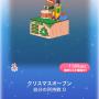ポケコロスクラッチデリシャスクリスマス(006クリスマスオーブン)