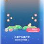 ポケコロスクラッチ森ガールのお散歩(003お菓子な森の空)