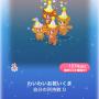 ポケコロスクラッチ森ガールのお散歩(006わいわいお祝いくま)