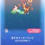 ポケコロスクラッチ森ガールのお散歩(015恋するクッキーバンビ)